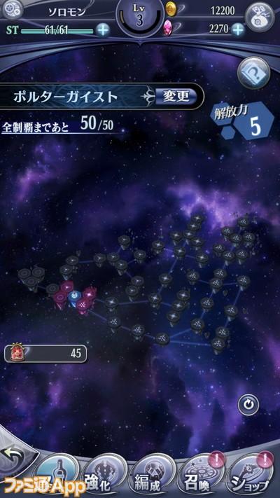 メギド_20191117星間の禁域 (2)