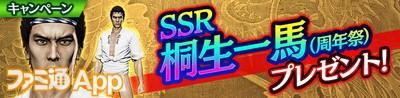 特別な龍 ログインボーナス_result