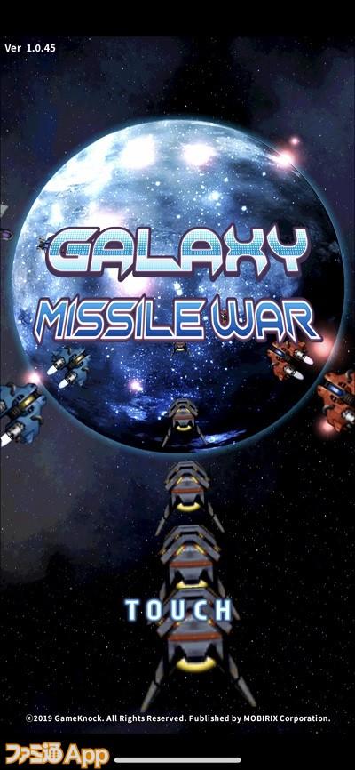 galaxymissile01