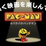 パックマンが109シネマズ映画館マナームービーに登場!Twitterにてパックマングッズが当たるキャンペーンも