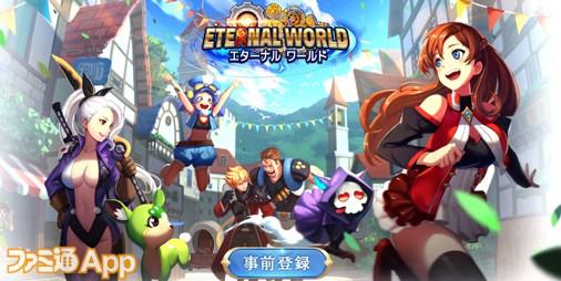 【事前登録】不思議な世界を旅するお手軽アクションRPG『Eternal World(エターナルワールド)』