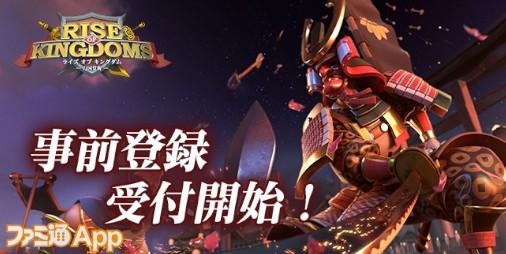 【事前登録】世界文明をテーマにした4000万DL突破のリアルタイム戦略SLG『Rise of Kingdoms -万国覚醒-』日本上陸!