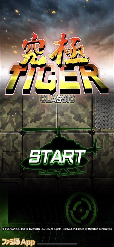 tigerclassic01