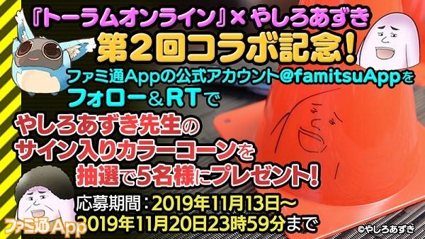 yashiro_banner_191112_600