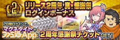 感謝祭ログボ_result
