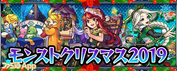 モンストクリスマス