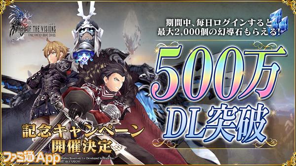 500万DL突破