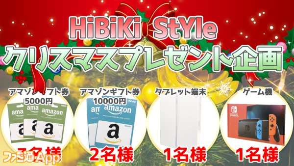 【PR】20191224_大人気のタブレット端末などが当たる!HiBiKi StYleクリスマスプレゼント企画開催中!_画像3