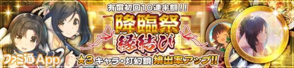 ガチャ【初回半額-降臨祭-縁結び】開催