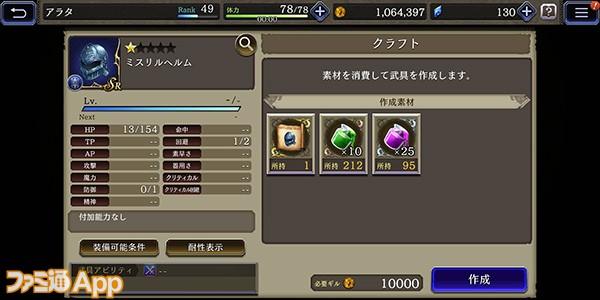 幻影クラフト (1)