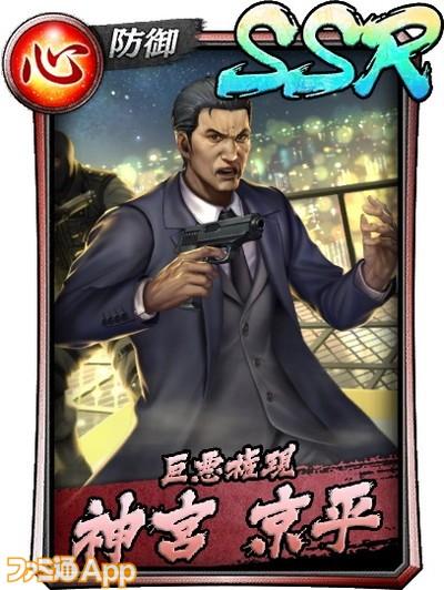 SSR[巨悪権現]神宮京平