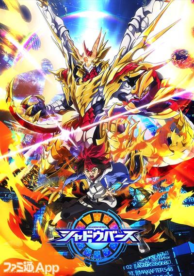 TVアニメ「シャドウバース」ティザービジュアル