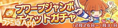 バナー_パワープジャンボチケットガチャ_result