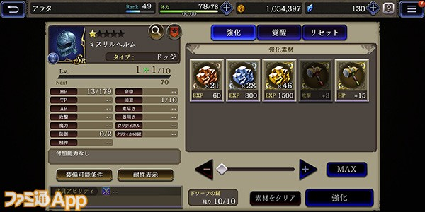 幻影クラフト (2)
