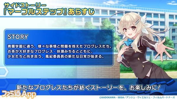 【アンジュ】f4ファンフェススライド_page-0023