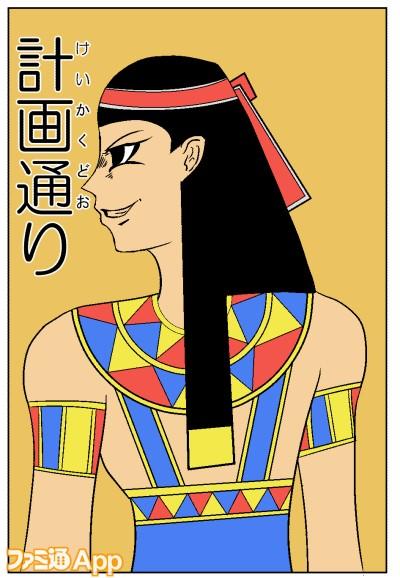 20191210_エジプト神話 (10)