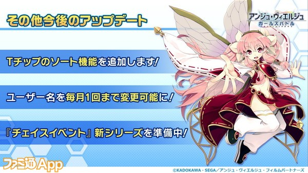 【アンジュ】f4ファンフェススライド_page-0041