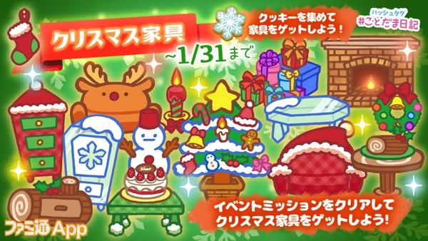 201912_01クリスマスアプデ_02-min