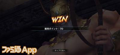 09.勝利獲得ポイント_result