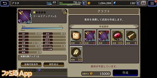 幻影クラフト (8)