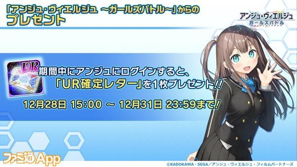 【アンジュ】f4ファンフェススライド_page-0042