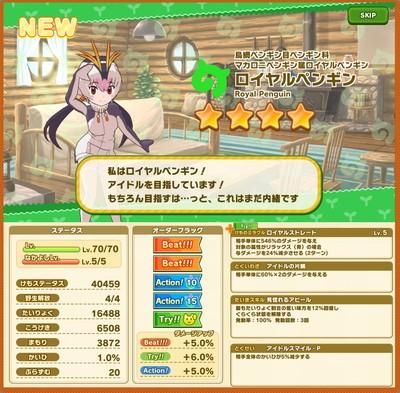 ロイヤルペンギン_ステータス有_result
