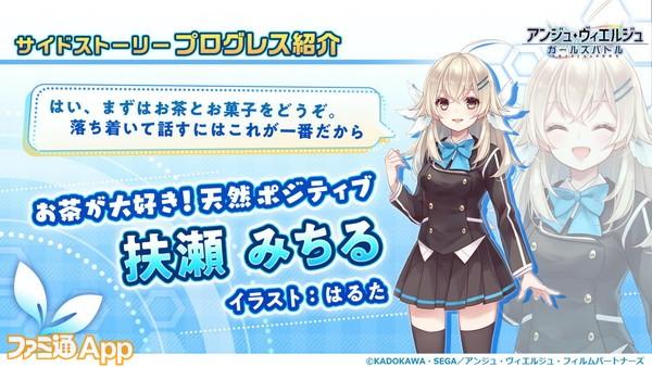 【アンジュ】f4ファンフェススライド_page-0024