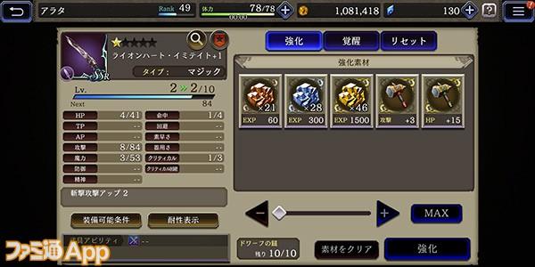 幻影クラフト (4)