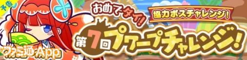 バナー_第7回プワープチャレンジ!_予告