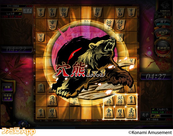 『天下一将棋会2』ゲーム画面2