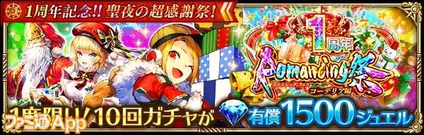 4_ロマサガRS_Romancing祭コーデリア編