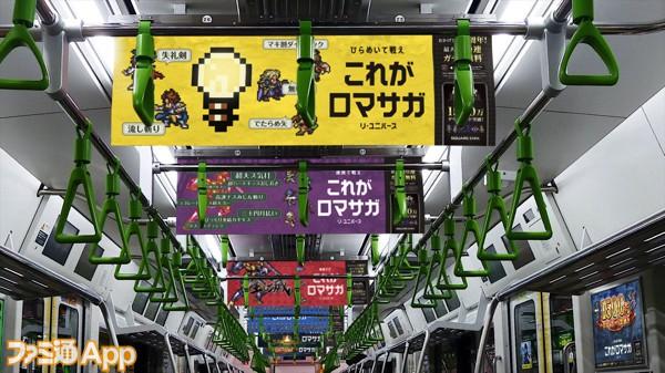10_ロマサガRS_山手線中吊り広告