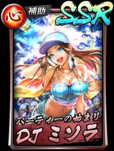 SSR_[パーティーの始まり]DJ ミソラ