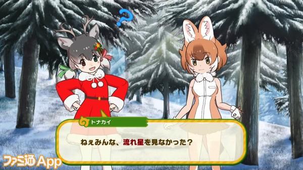 クリスマスイベントあらすじ