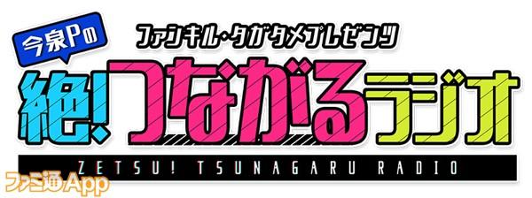 1_【絶!つながるラジオ】ロゴ800×298