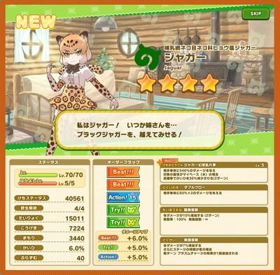 ジャガー_ステータス有_result