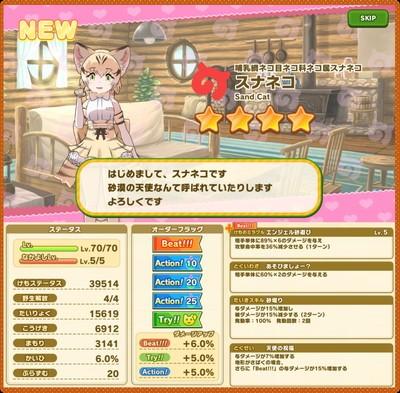 スナネコ_ステータス有_result