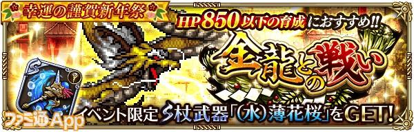 10_ロマサガRS_金龍との戦い