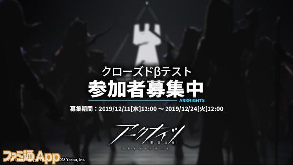 20191210 CBT募集