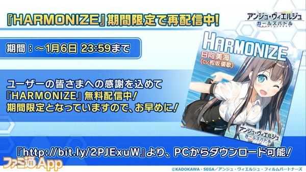 【アンジュ】f4ファンフェススライド_page-0037