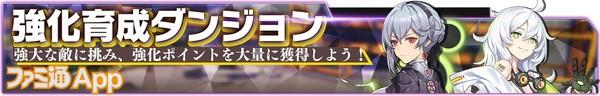 04_強化ダンジョン