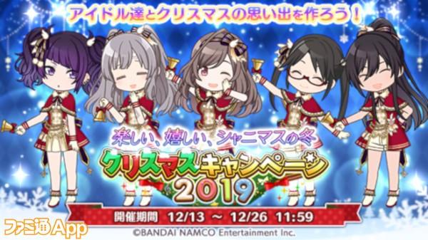 01.[TOP]クリスマスキャンペーン2019