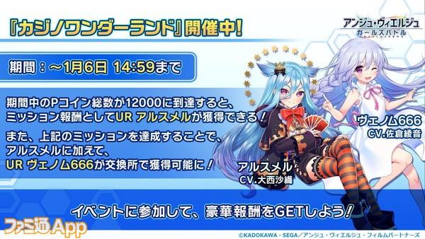 【アンジュ】f4ファンフェススライド_page-0034