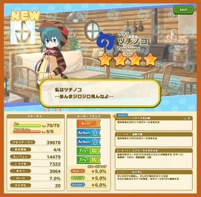 ツチノコ_ステータス有_result