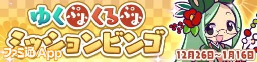 バナー_ゆくぷよくるぷよミッションビンゴ