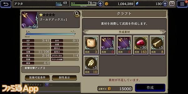幻影クラフト (7)