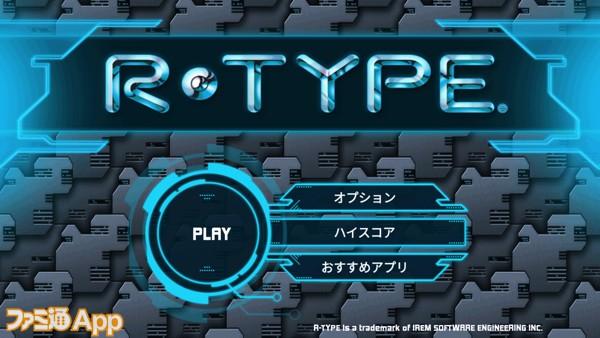 R-TYPE_ss01