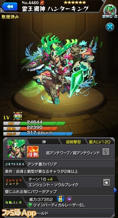 ハンターキング(獣神化・改)