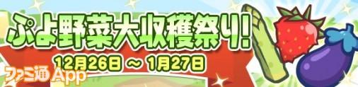 バナー_ぷよ野菜大収穫祭り