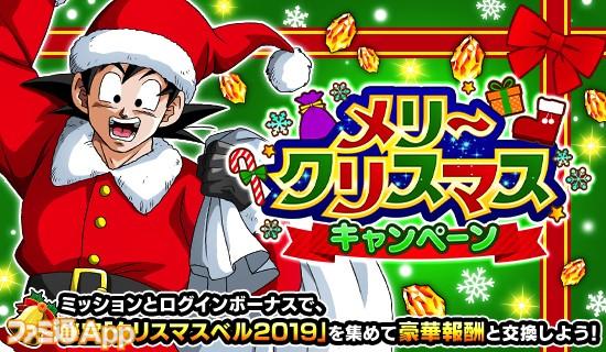 メリ〜クリスマスキャンペーンバナー